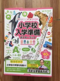 小学入学准备ポスタ-ブック 18枚(共20枚,缺2枚)