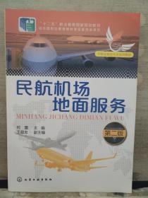 民航机场地面服务(第二版)