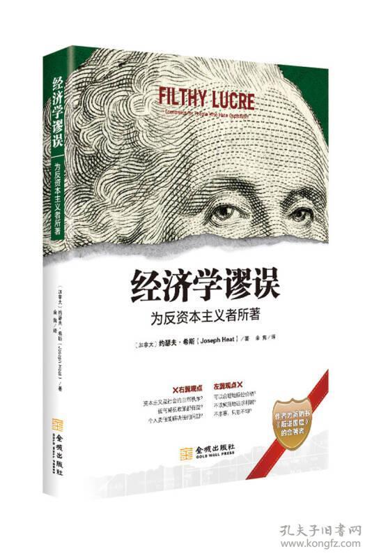 经济学谬误:为反资本主义者所著金城出版约瑟夫·希斯 余隽9787515509389