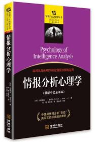 情报分析心理学