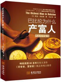 巴比伦为什么产富人