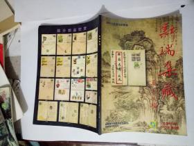 新瑞集藏2005-4.