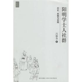 阳明学士人社群:历史思想与实践