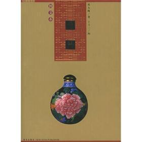 正版包邮微残-水渍-烟壶(图文本)CS9787801488480