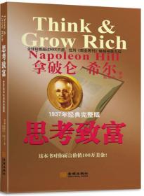 思考致富:1937年经典完整版