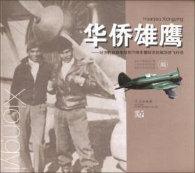 华侨雄鹰 纪念抗日战争胜利70周年暨纪念抗战华侨飞行员