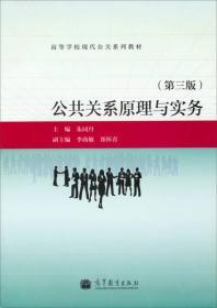 公共关系原理与实务(第3版)/高等学校现代公关系列教材