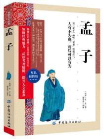 典藏文化经典-孟子