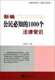 新编公民必知的1000个法律常识