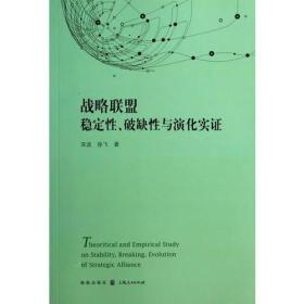 战略联盟稳定性、破缺性与演化实证