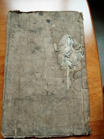 线装书; 礼记卷之三