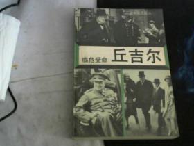 二次大战三巨头[ 丘吉尔]【】