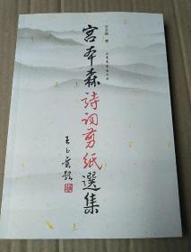 宫本森诗词剪纸选集(著名剪纸艺术家宫本森代表作)(2015年12月一版一印)