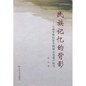 民族记忆的背影:云南少数民族非物质文化遗产研究