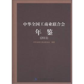 9787515803395-hs-中华全国工商业联合会年鉴[  2011]