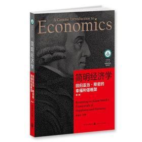 正版简明经济学-回归亚当.斯密的幸福和谐框架-第二2版贺金社9787543224162ai1