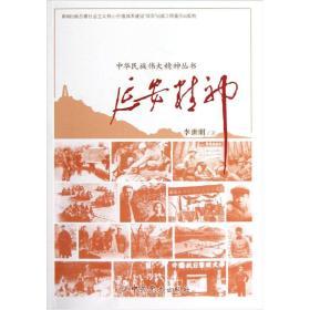 中华民族伟大精神丛书:延安精神