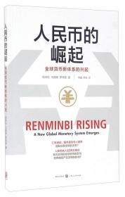 人民币的崛起:全球货币新体系的兴起