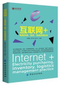 互联网+ :电商采购、库存、物流管理实务