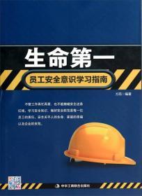 生命第一:员工安全意识学习指南