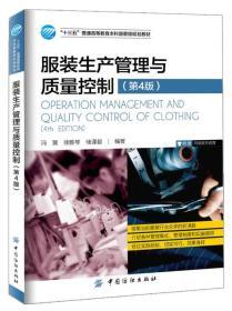 服装生产管理与质量控制(第4版)