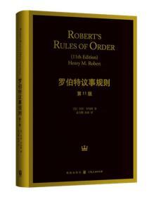 新书--罗伯特议事规则.第11版