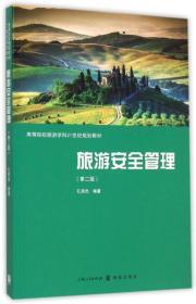 旅游安全管理(第2版)