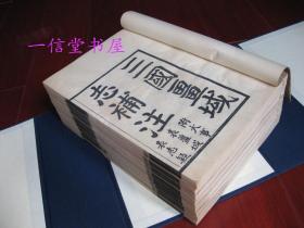 原刊《三国疆域志补注 十九卷》1函8册全  光绪15年(1889年)
