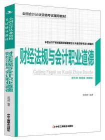财经法规与会计职业道德/全国会计从业资格考试辅导教材