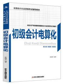初级会计电算化/全国会计从业资格考试辅导教材