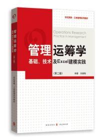 世纪高教工商管理系列教材:管理运筹学·基础、技术及Excel建模实践(第二版)