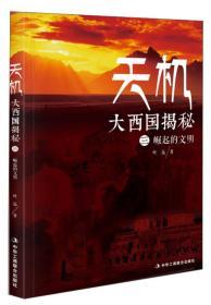 天机·大西国揭秘3:崛起的文明