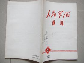 人民军队通讯1970年4期
