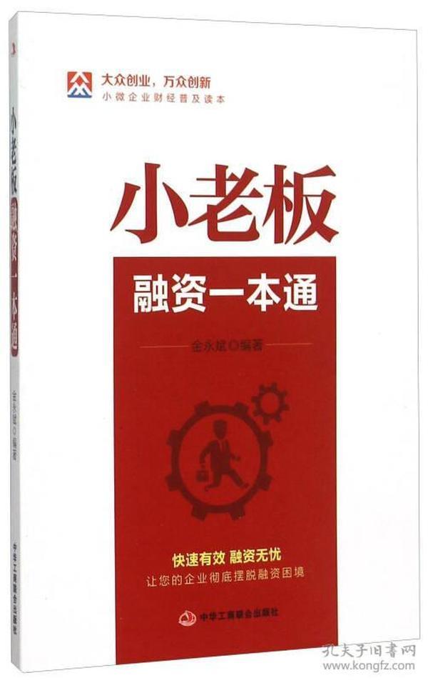 小老板融资一本通 专著 金永斌编著 xiao lao ban rong zi yi ben tong