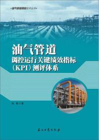 油气管道调控运行关键绩效指标KPI测评体系