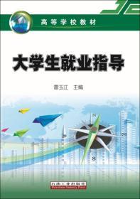 大学生就业指导 专著 雷玉江主编 da xue sheng jiu ye zhi dao