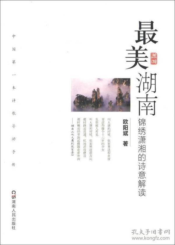 中国第一本诗歌导游手册·最美湖南:锦绣潇湘的诗意解读
