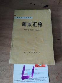 邮政汇兑——邮电职工教育用书..1.99元