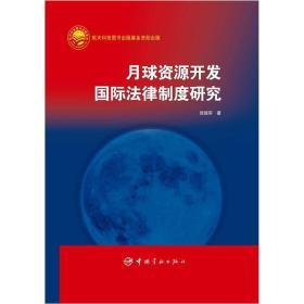 送书签lt-9787515902470-月球资源开发国际法律制度研究