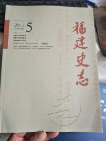 福建史志 双月刊(2017年总第200期)