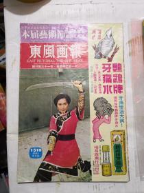 民国画报*《东风画报》*第1510期 封面李司祺