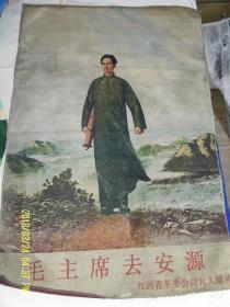 文革织锦:毛主席去安源 [彩色60x88厘米]   江西省革委会向九大献礼