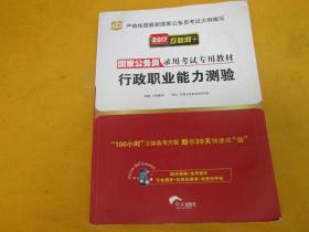 2017互联网(华图)国家公务员录用考试专用教材:行政职业能力测验