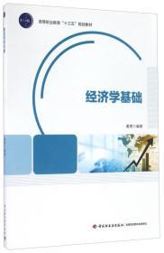 """经济学基础/高等职业教育""""十三五""""规划教材"""