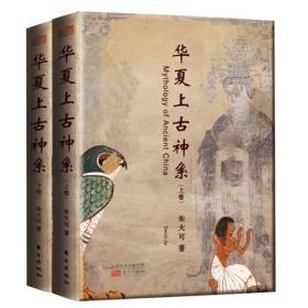 华夏上古神系 上下2册