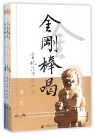 金刚棒喝:宣化法师答问录(套装共3册)