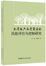 木质林产品质量安全风险评价与控制研究