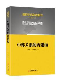 朝鲜半岛年度报告 2015:中韩关系的再构造