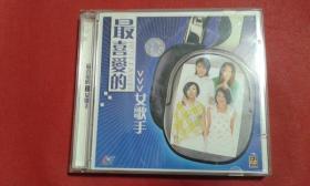歌碟VCD唱片-最喜爱的女歌手