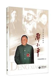 共和国领袖故事:邓小平